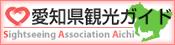 愛知県観光ガイド