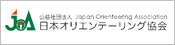 日本オリエンテーリング協会