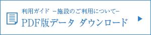 利用ガイド PDF版 ダウンロード